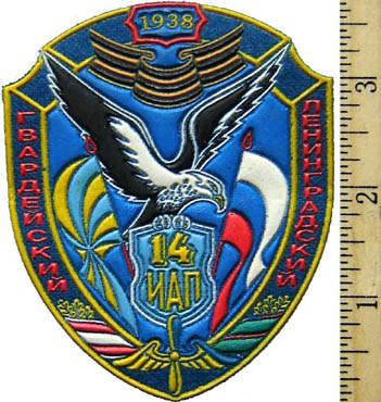 Sleeve Patch for 14 Guard Leningrad Air Fighter Regiment.