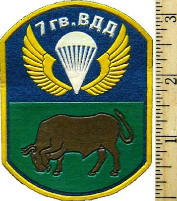 Sleeve Patch for 7th Guards Airborne Division.