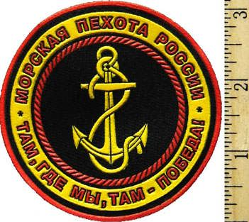 Sleeve Patch for Russian Marine Corps(Morskaya Pehota).