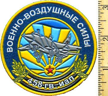 Sleeve Patch for 458 Guards Destroyer Air Force Regiment.