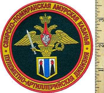 Sleeve Patch for Svirsko-Pomiranskaya Amurian Cossack Division.