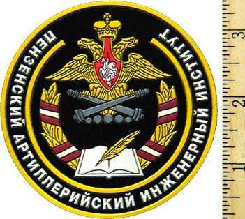 Sleeve Patch for Penzinskiy Artillery Engineering Institute.