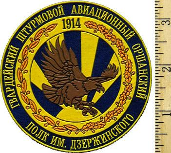 Sleeve Patch for the Guards Assault Orshanskiy Air Force Regiment.