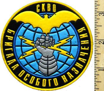 Sleeve Patch for Spetsnaz Brigade of the North-Caucasian Military Region.