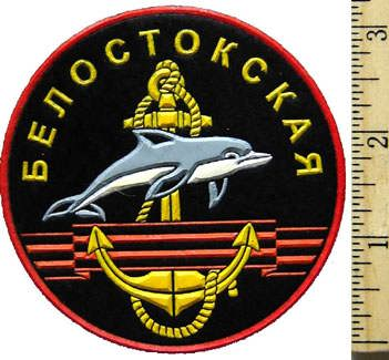 Sleeve Patch for the Guards Belostokskaya Brigade of Marines.