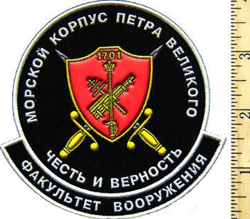 Sleeve Patch for the cadet of the Navy School of Peter The Great.
