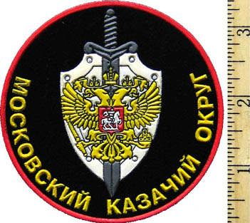 Sleeve Patch for the Moscow Cossack District.
