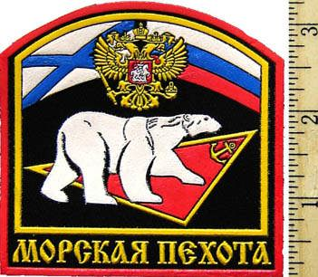 Sleeve Patch for Marines Corps of the Northern Fleet (SPUTNIK).