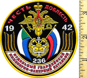 Sleeve Patch for 236 Separate Guards Combat Engineering Battalion.
