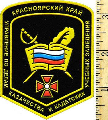 Sleeve Patch for the Department of Cossack & Cadet Educational Institutions Affairs of Krasnoyarsk Region.