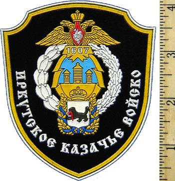 Sleeve Patch for Irkutsk Cossack Host.