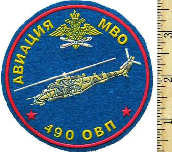 Sleeve Patch for 490th Separate Helicopter Regiment.