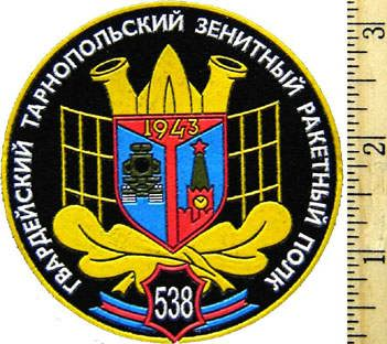 Sleeve Patch for 538 Guards Tarnopolskiy Anti-Aircraft Missile Regiment.