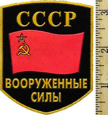 Sleeve Patch for USSR Military Forces.