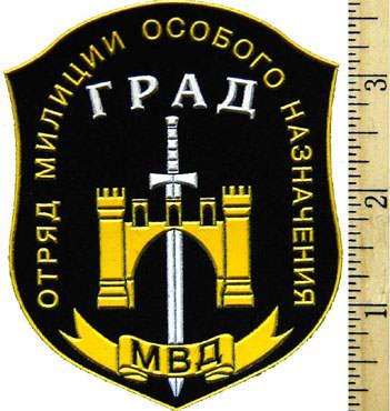 Sleeve Patch for the GRAD OMON detachment of the Ministry Of Internal Affairs.