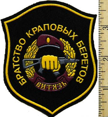 Sleeve Patch for the Brotherhood of Madder Beret VITIAZ.