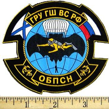 Sleeve patch for Main Intelligence Agency of the General Headquarters of Russian Federation.