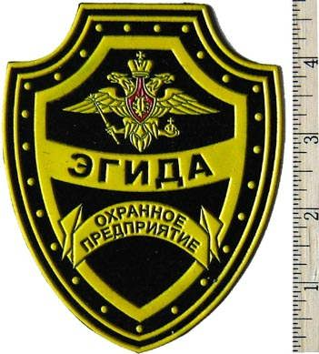 Sleeve Patch for Private Security Agency Aegis (Egida).