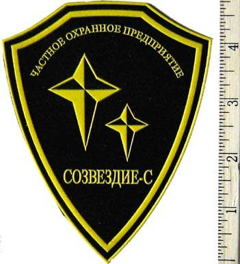 Sleeve Patch for Constellation-C Private Security Agency.