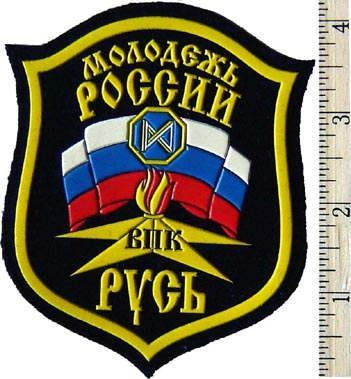 Sleeve Patch for the Military-patriotic Club of the Youth Of Russia Russ.