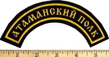 Sleeve Patch for Ataman's Regiment.
