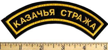 Sleeve Patch for the Cossack Guard.