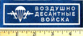 Chest Patch for Airborne Troops of Russia (VDV).