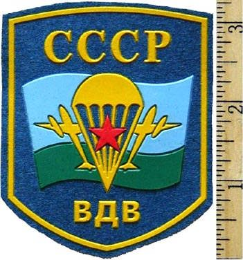Sleeve Patch for Airborne Troops of USSR.