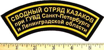 Sleeve Patch for Combined Cossack Detachment.