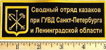 Chest Patch for Combined Cossack Detachment.