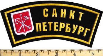 Sleeve Patch for Saint Petersburg Military Region.