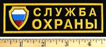 Chest Patch for the Federal Protective Service of Russian Federation.