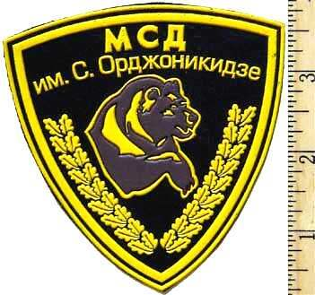 Sleeve Patch for Simferopol Motorized Rifle Division.
