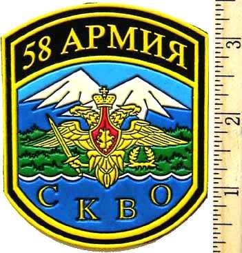 Sleeve Patch for 58th Army of the Russian Federation in the Northern Caucasus Military District.