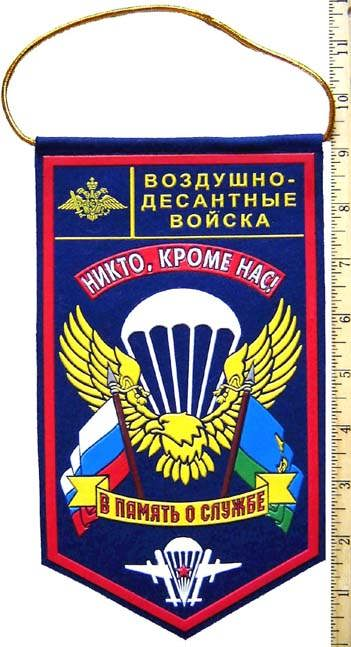 Pennant for Airborne (VDV) Forces of Russia.