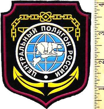 Sleeve Patch for The Central Test Range of Russia.