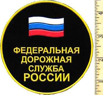 Sleeve Patch for the Federal Road Service Of Russia.