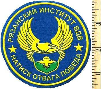 Sleeve Patch for Ryazan University of VDV (Airborne troops).