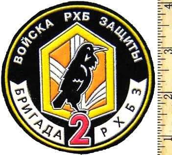 Sleeve Patch for 2nd Brigade of Radioactive, Chemical, and Biological Defense.