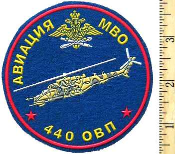 Sleeve Patch for 440th Separate Helicopter Regiment of Moscow Military District.