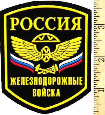 Sleeve Patch for Railroad Forces of Russia.