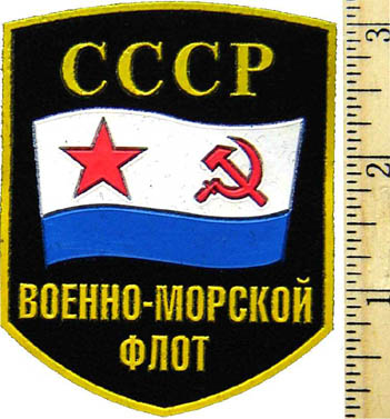 Sleeve Patch for USSR Navy (VMS).