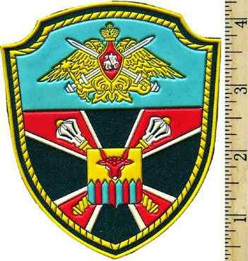 Sleeve Patch for the Administration of Zabaikalskiy Border District of Russia.