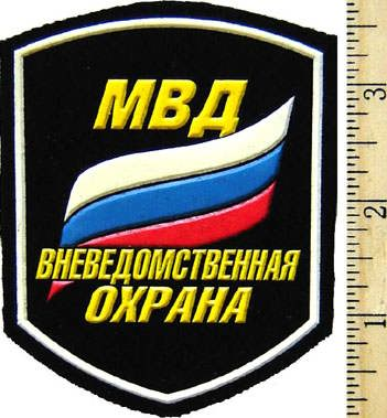 Sleeve Patch for Non-departmental Guard of the MVD (Ministry of the Internal Affairs).