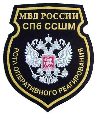 M.V.D. of Russia. Saint Petersburg police college. Mobile company.