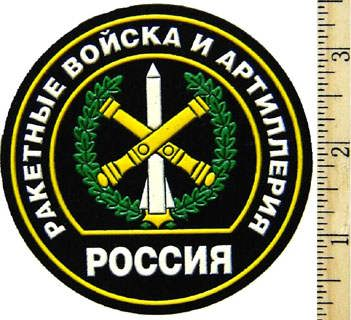 Sleeve patch for Missile and Artillery Forces.