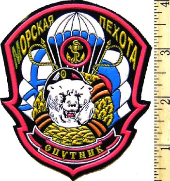 Sleeve Patch for Marines of the Arctic Ocean Northern Fleet (SPUTNIK).