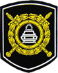 Sleeve Patch for Government Inspection of Traffic Safety of the Ministry of Internal Affairs.