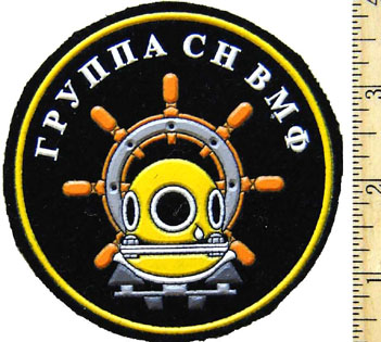 Sleeve patch for the group of the Strategic Purpose of the VMF