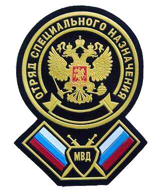 Spetsnaz of the Interior Troops of the Ministry of Internal Affairs of Russia. Detachment of the Interior Troops. 4.5x6.5 inch.